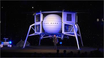 5年內讓人重返月球!貝佐斯公佈登陸器「藍月」
