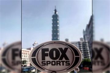 快新聞/不堪連年虧損! FOX體育台證實有計畫終止在台灣的營運