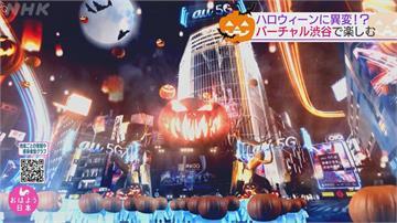 防疫中如何過節? 澀谷推「虛擬萬聖節」活動呼籲民眾待在家