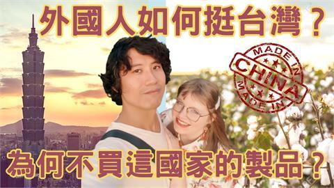 能選擇就不買!外國情侶3理由拒購中國製品 坦言:還有太多講不完