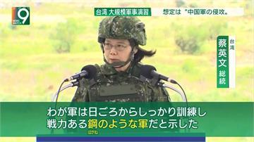 日媒國際頭條報導台軍演 分析台灣、美國、中國三方關係
