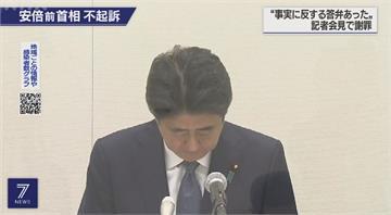 日前首相安倍晉三賞櫻會爭議 獲檢方不起訴