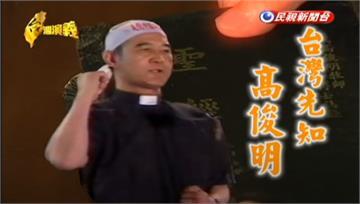 台灣演義/美與善的化身 台灣先知 高俊明牧師 2015.07