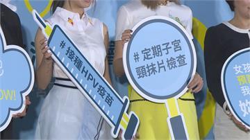 """婦女癌症第一名! """"三道防線""""預防子宮頸癌"""