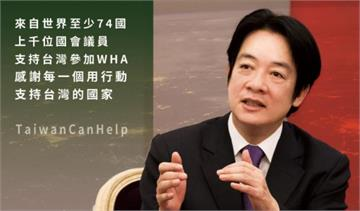 快新聞/74國上千國會議員相挺台灣參與WHA 賴清德致謝:已經向世界證明Taiwan Can Help