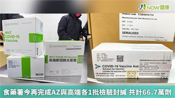食藥署今再完成AZ與高端各1批檢驗封緘 共計66.7萬劑