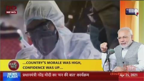 印度疫情持續惡化 單日新增病例達34.9萬