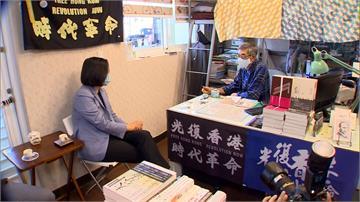 蔡英文訪銅鑼灣書店表支持!留紙條「自由的台灣,撐住香港的自由」