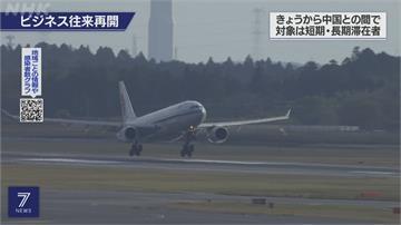 日本開放中國商務客入境 篩檢陰性可免隔離