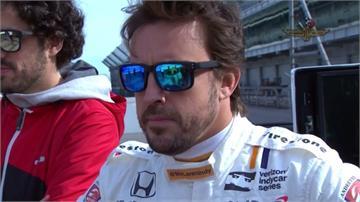老大哥阿隆索重返F1 眾家車手表態歡迎