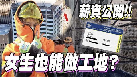 台灣妹到澳洲做工地!每周收入高達3萬 背後藏有這秘辛