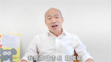 快新聞/罷韓投票前夕 韓國瑜發影片感謝市府團隊:坦然接受結果