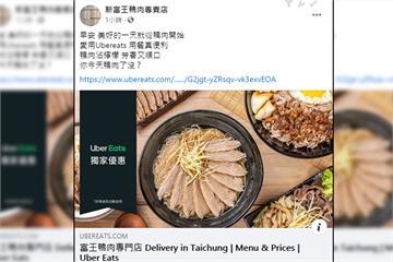 快新聞/新富王鴨肉店轉戰Uber Eats! 粉專貼4.8星好評連結:你今天鴨肉了沒?
