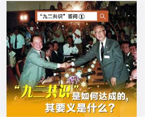 快新聞/國台辦今起連7天發布「九二共識」問答集 批民進黨否定是謬論