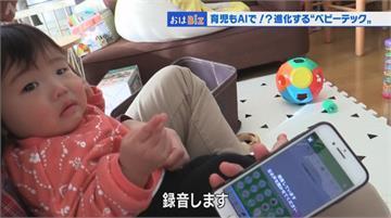 解讀寶寶心裡話 日業者開發嬰兒版翻譯蒟蒻APP