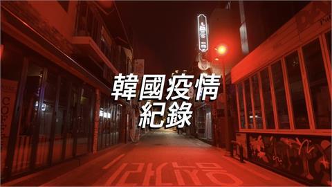 武漢肺炎肆虐!梨泰院、東大門靜悄悄 韓網紅讚台灣厲害到「不正常」