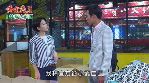 黃金歲月首度結合台灣品牌 改編輝葉按摩椅創立故事