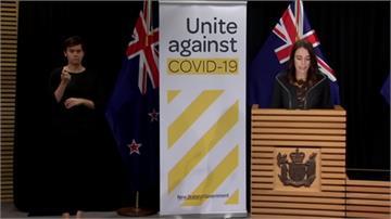 紐西蘭「超前部署」全面鎖國 總理阿爾登呼籲:待在家