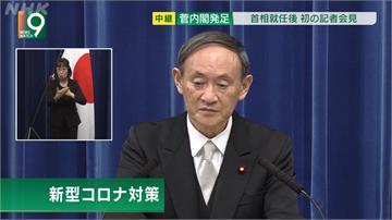 周三晚間面見天皇 菅義偉獲正式任命為新首相