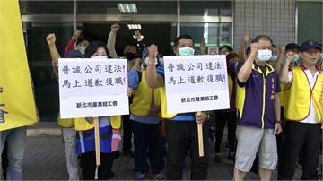 科技大廠爆漠視性騷擾 產業工會到場抗議 公司強調會持續協商