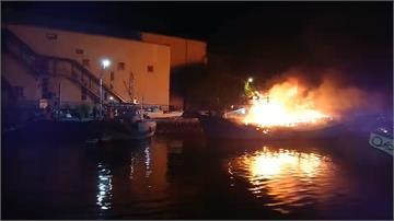 蘇澳漁船大火烈焰沖天 碼頭擠滿民眾搶直播