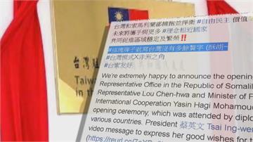 親上火線! 蔡總統:中華民國絕對不是贅字