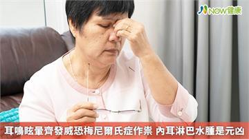 耳鳴眩暈齊發威恐梅尼爾氏症作祟 內耳淋巴水腫是元凶