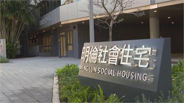 社會宅價格比一比明倫4萬 新北2萬5 桃園低於2萬