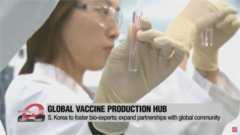 南韓宣布投資537億台幣研發新冠疫苗 目標躋身世界前五大生產國