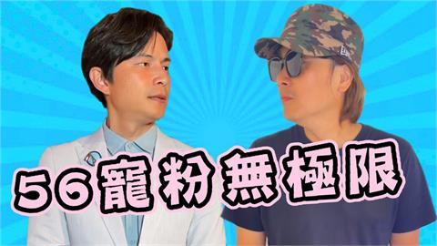 5566粉絲敲碗!孫協志、王仁甫「世界56日」公布新節目