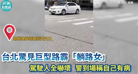 獨/逼逼警察先生!台北街頭驚見「躺路女」 荒謬行徑嚇壞用路人