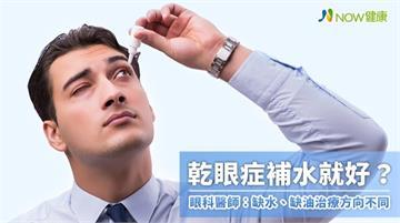 乾眼症補水就好? 眼科醫師:缺水、缺油治療方向不同