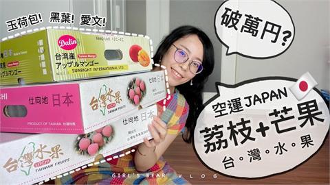 荷包淌血仍開心!旅日台女砸4千5買3箱水果 超甜家鄉味笑喊:好幸福