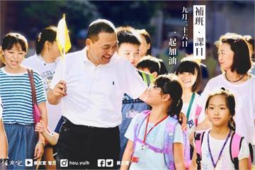 快新聞/發表上班鼓勵文 侯友宜:眼光一定要放遠