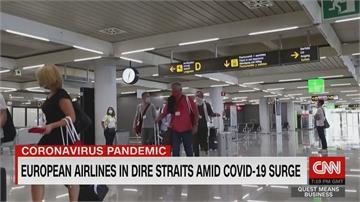 歐洲疫情復燃 航空業客流驟減前景堪憂