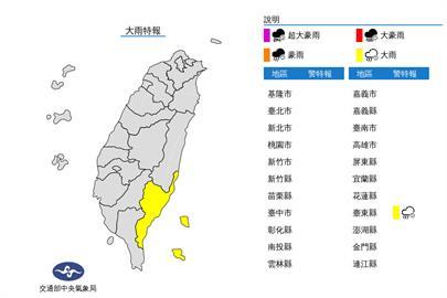 快新聞/對流雲系發展旺盛 台東縣大雨特報「防短時強降雨」