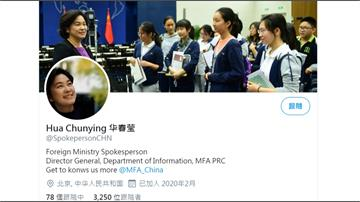 造反啦?中國外交部發言人華春瑩 推特按讚「習下台」