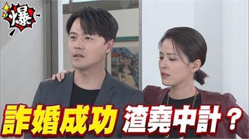 《多情城市-EP450精采片段》詐婚成功   渣堯中計?