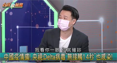 政論精華/南京毛老太太「一人毀全城」?李正皓點破中國疫情SOP:隱瞞+甩鍋