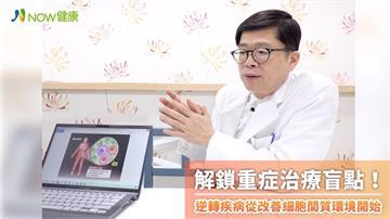 解鎖重症治療盲點! 逆轉疾病從改善細胞間質環境開始