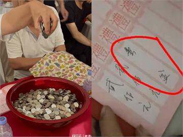 他參加婚禮包「3000枚硬幣」惡搞好友 收禮人員嚇傻寫「一盆」