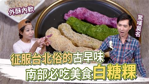 征服台北俗的南部古早味 這1條她好吃到「全部包軌」
