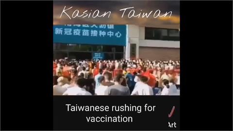 認知戰醜化台灣! 泰、馬瘋傳假影片「喊要中疫苗」