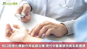 怕口腔癌化療副作用延誤治療 現代中醫藥供癌友新選擇