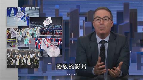 美國知名脫口秀犀利幽默談台灣 台灣未來由2300萬人自己決定