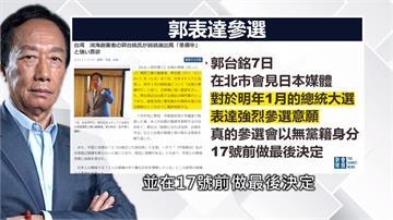 日本媒體曝郭台銘表態要選!吳敦義:選總統只能一人