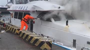 深澳漁港海釣船竄火!海巡民眾接合力 15分鐘撲滅