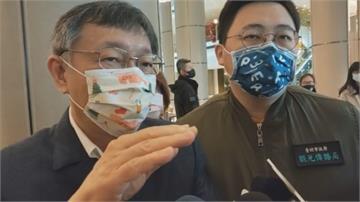 台北市政府公布跨年五大指引 柯文哲:可能前一天宣布不辦