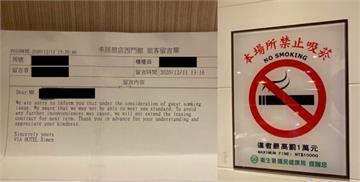 外籍生抱怨隔壁有菸味竟被下「逐客令」!旅館認錯道歉了