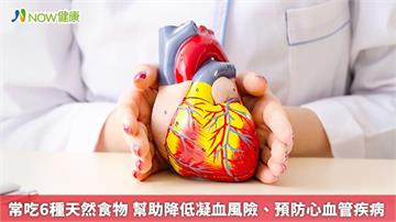 常吃6種天然食物 幫助降低凝血風險 預防心血管疾病